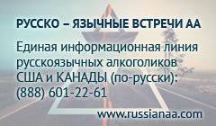 Русскоязычные АА